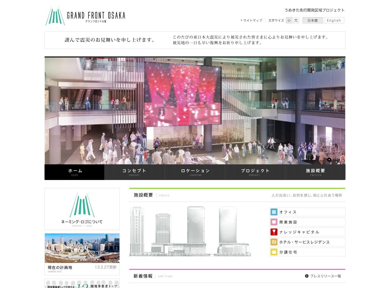 うめきた先行開発区域プロジェクト グランフロント大阪 GRAND FRONT OSAKA