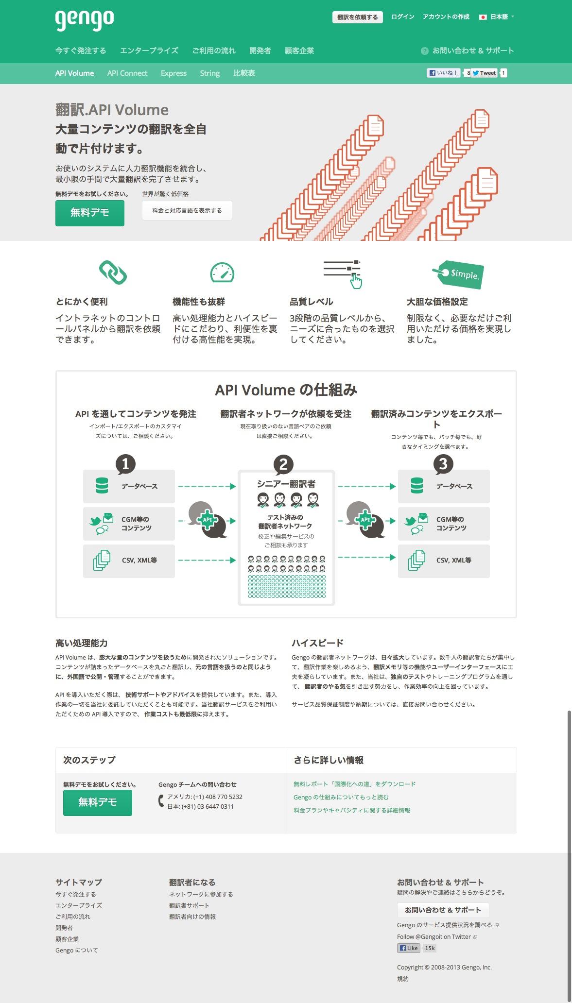 人力翻訳、翻訳サービス、翻訳API  Gengo(ゲンゴ) API
