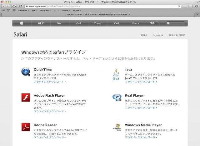 Safari に Flash Player をインストールする方法