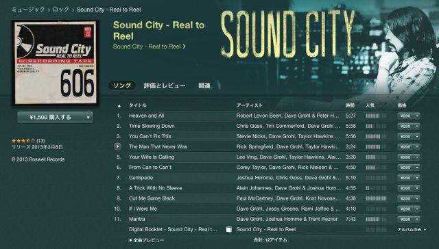 Foo Fighters のフロントマン Dave Grohl(デイヴ・グロール) が初監督を務めた映画「Sound City」のサウンドトラック