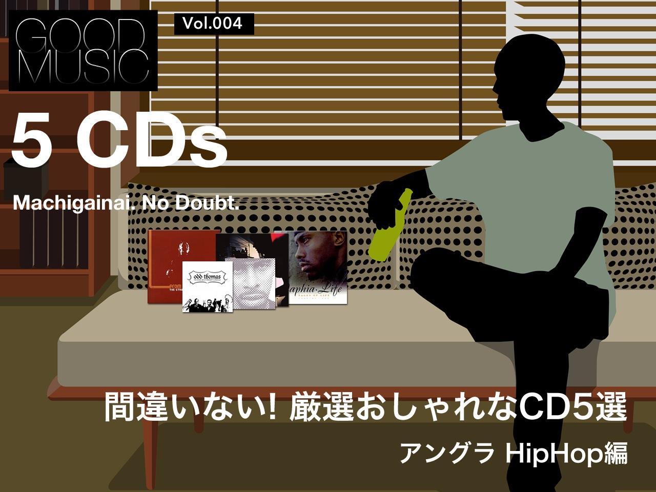 厳選おしゃれなCD 5選   アングラヒップホップ編【オススメCD】
