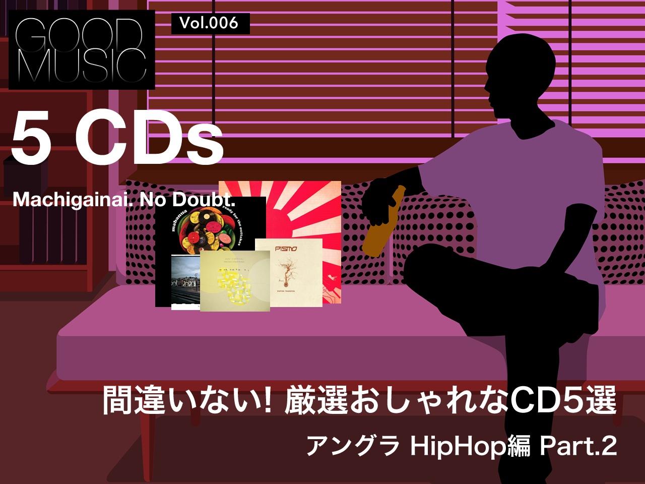 おしゃれなCD 5選 | アングラヒップホップ編 PT.2【オススメCD】