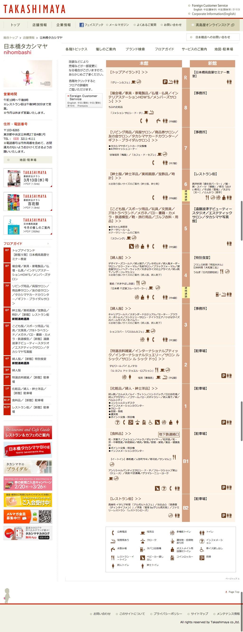 フロアガイド   日本橋タカシマヤ