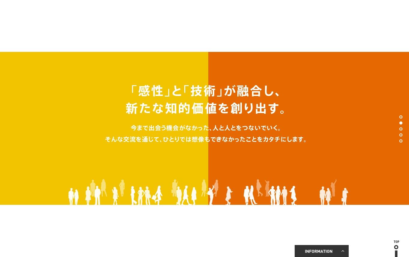 グランフロント大阪 ナレッジキャピタル | イケてるサイトデザイン