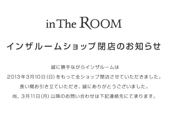in The Room 閉店 | 3月10日に全店 ショックだなぁ…