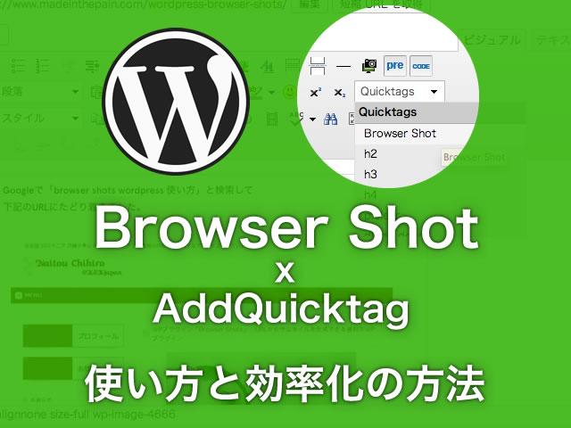 WordPress | Browser Shotsの使い方 | AddQuickTagとの組み合わせでさらに効率化!URLだけでキャプチャ画像を自動挿入
