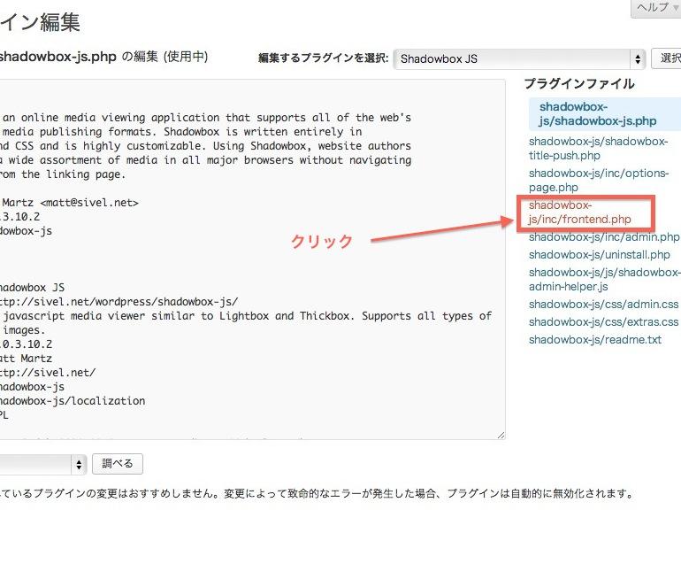 shadowbox-js/inc/frontend