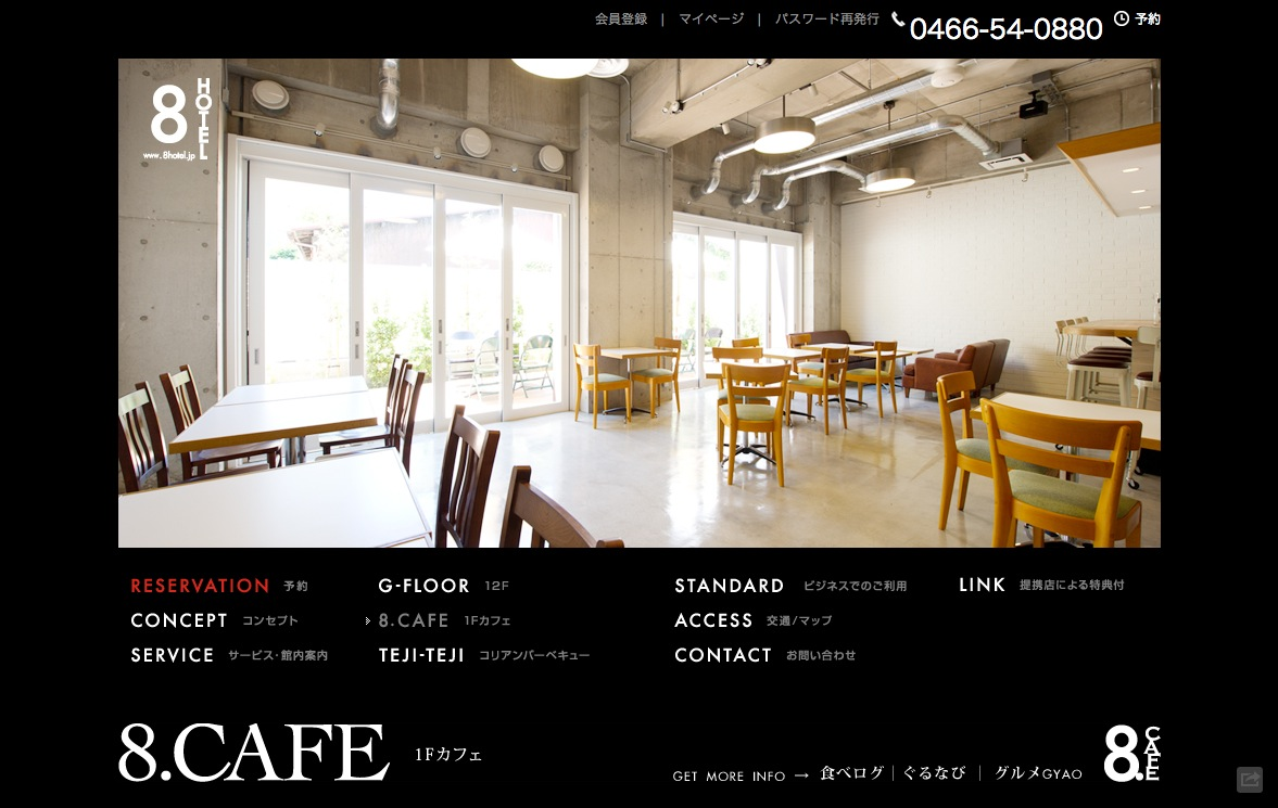 8.CAFE  8hotel湘南藤沢:エイトホテル湘南藤沢 湘南藤沢をより気持ち良く過ごすためのホテル