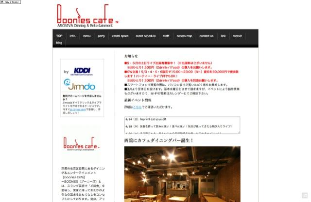 Boonies Cafe 京都西院