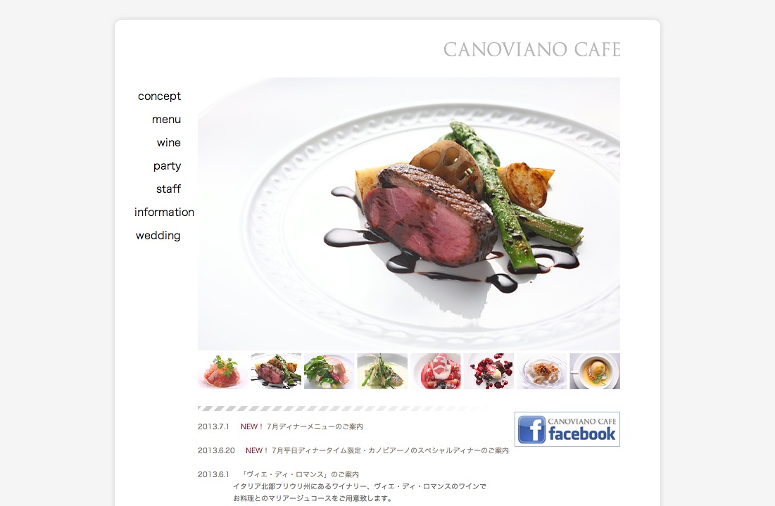 カノビアーノカフェ Canoviano Cafe