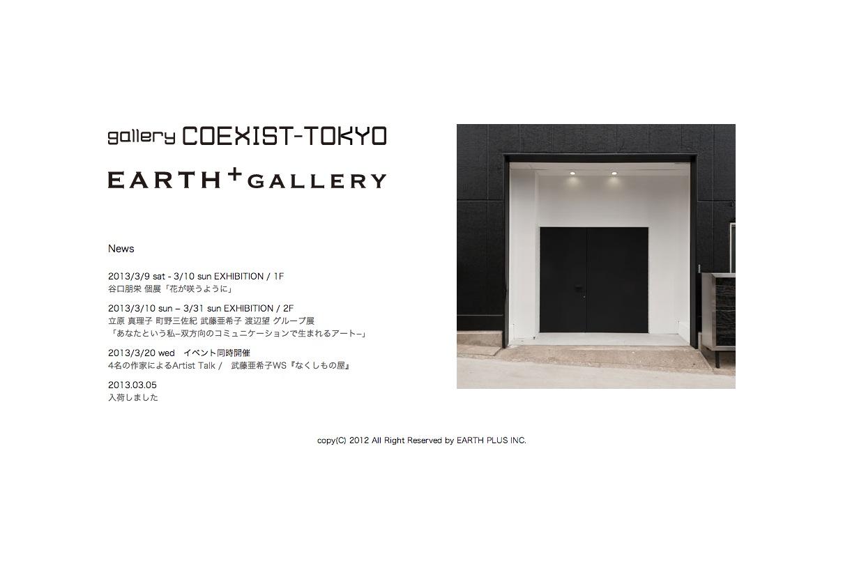 EARTH  gallery   gallery COEXIST TOKYO