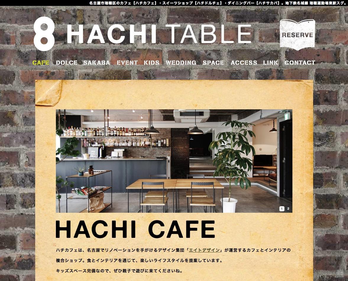 ハチカフェ【HACHI CAFE】。名古屋市瑞穂区・瑞穂運動場東駅の親子カフェ
