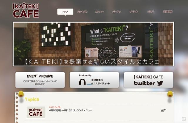 KAITEKI CAFE カイテキカフェ |快適を提案する新しいスタイルのカフェ