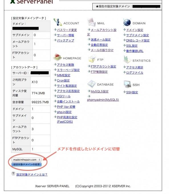 XServer メール設定方法 | トラブル解決