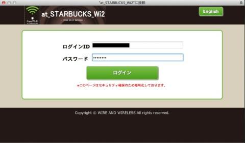 スタバでWi-Fiを使う方法 | at_STARBUCKS_Wi2