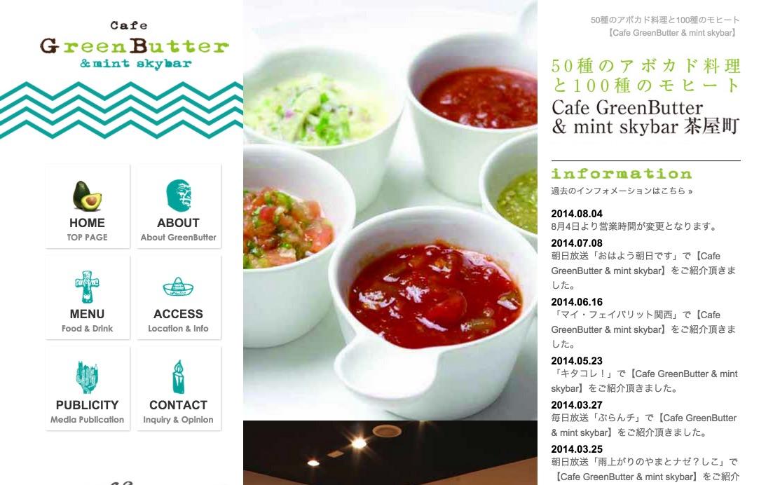50種のアボカド料理と100種のモヒート【Cafe GreenButter   mint skybar】茶屋町