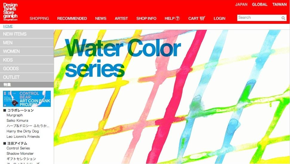 グラニフ (graniph) の新ラインナップ「Water Color Series」