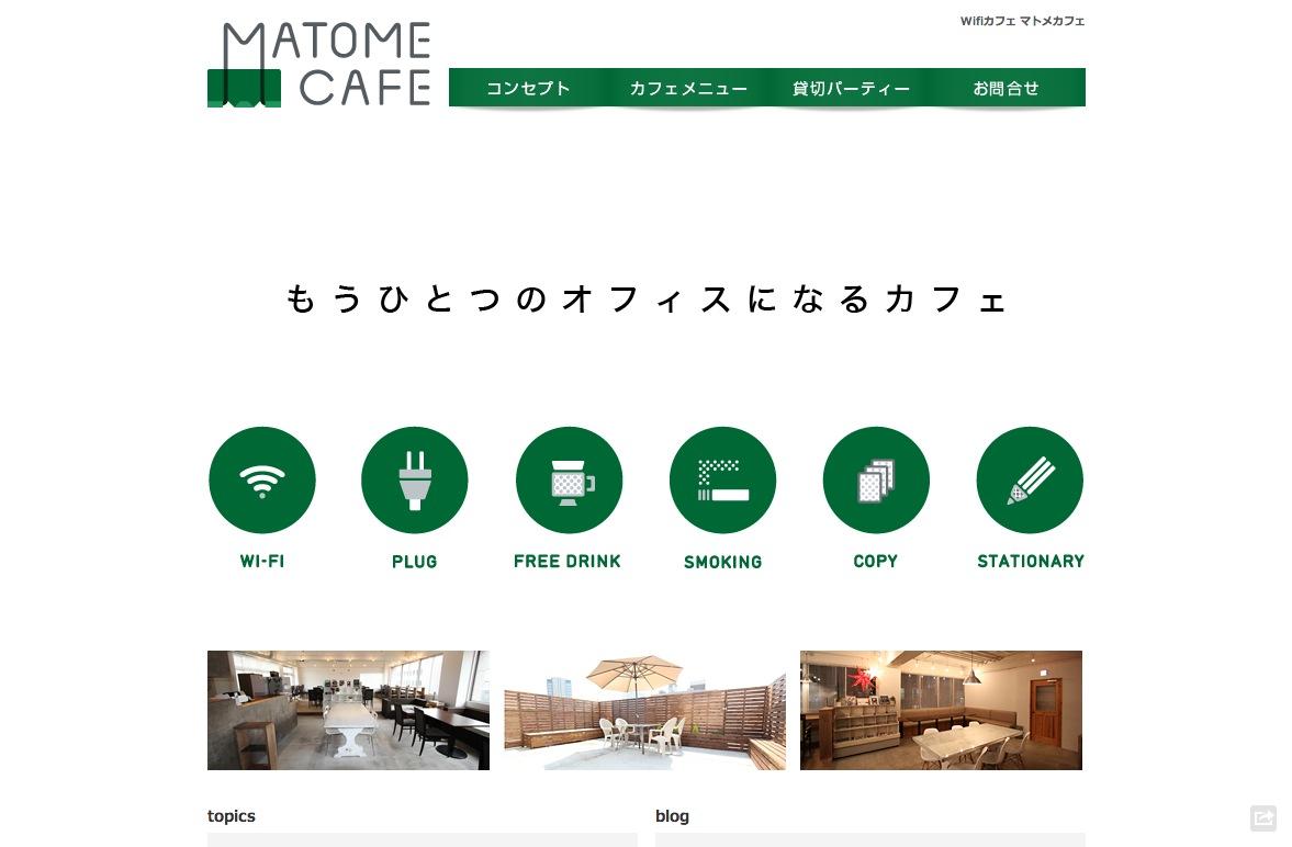 Wifiカフェのマトメカフェ Wifi無料の渋谷と神田のカフェ