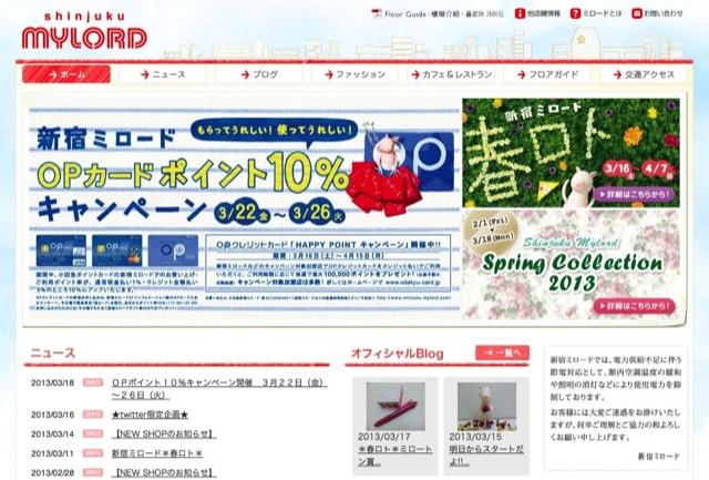 新宿ミロード公式WEBサイト