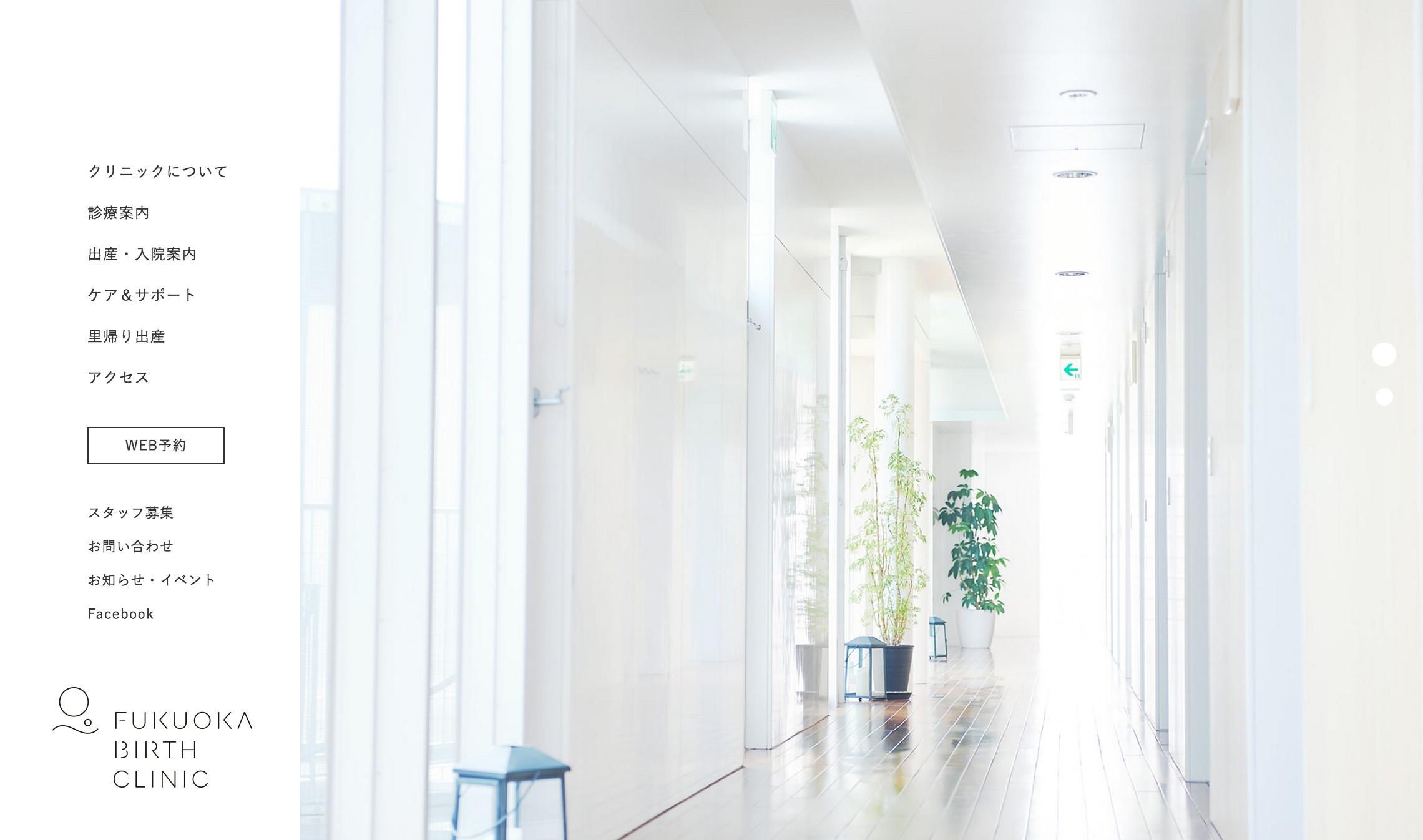 福岡市西区の産婦人科 フクオカバースクリニック   FUKUOKA BIRTH CLINIC