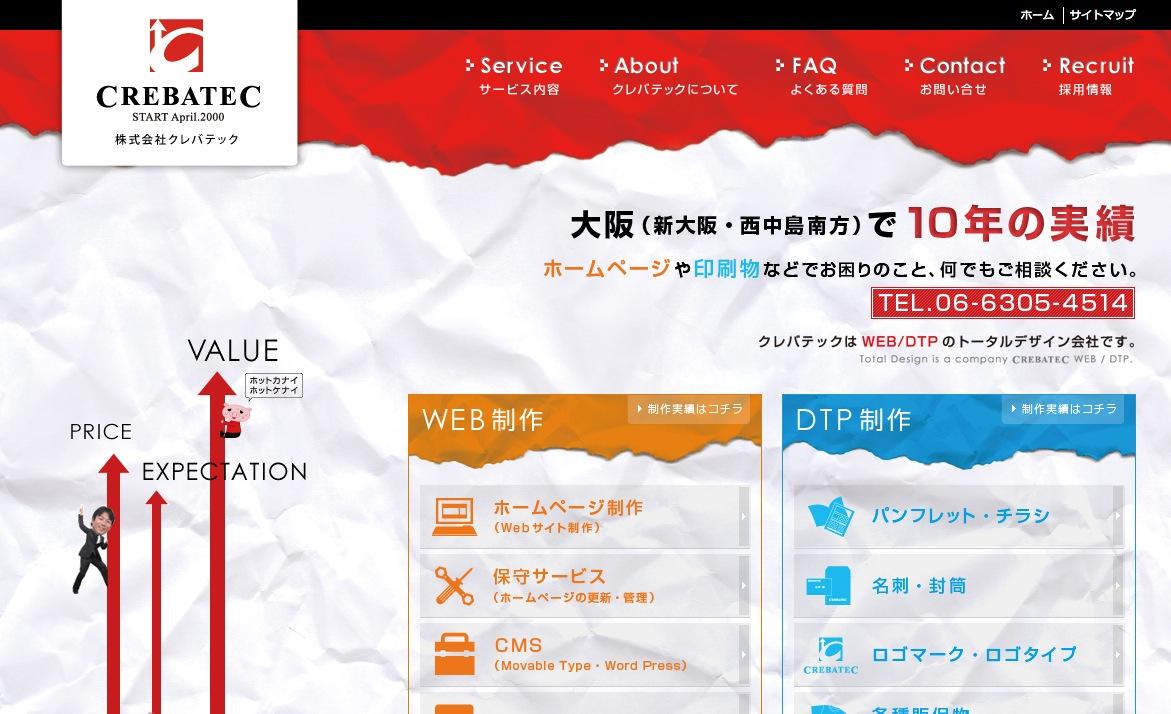 株式会社クレバテック│ホームページ制作 Webサイト CMS 、DTP パンフレット等)、大阪市淀川区のデザイン会社