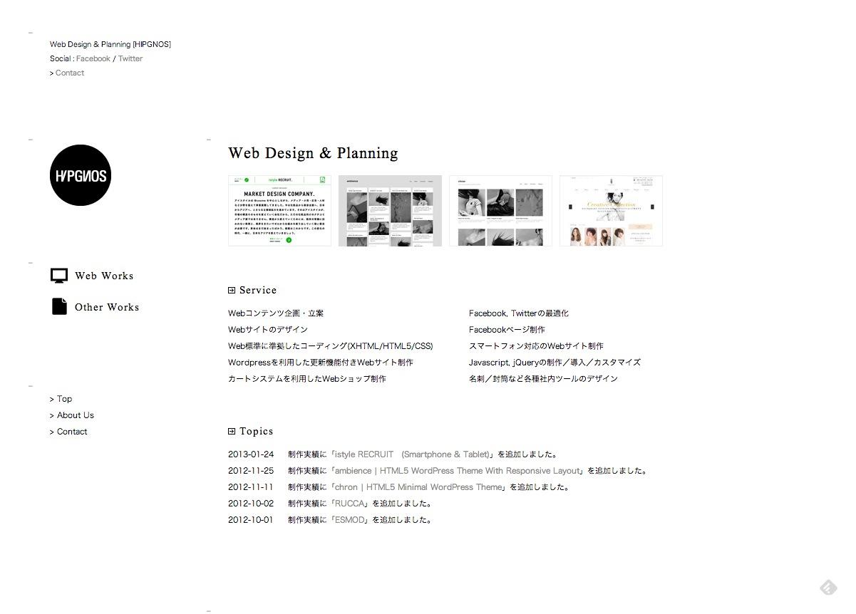 Web制作・プランニング|HIPGNOS