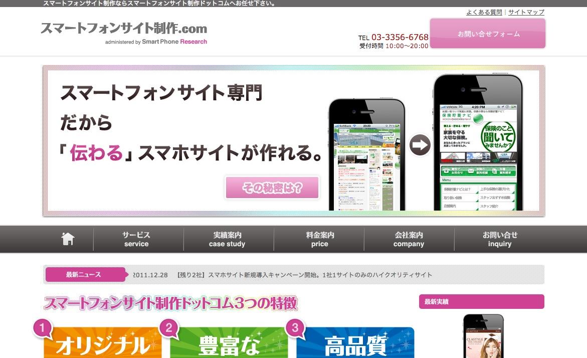 スマートフォンサイト制作ドットコム|高品質・低価格のスマホ対応サイト