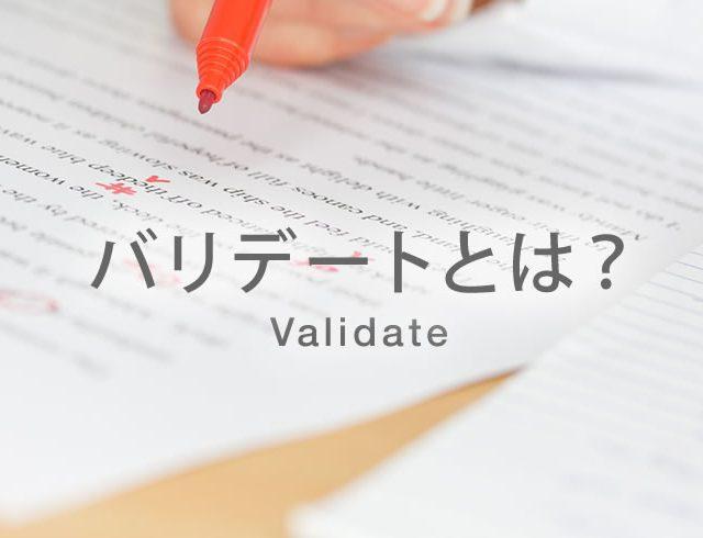 バリデートの意味 | WEBデザインで覚えておきたい単語