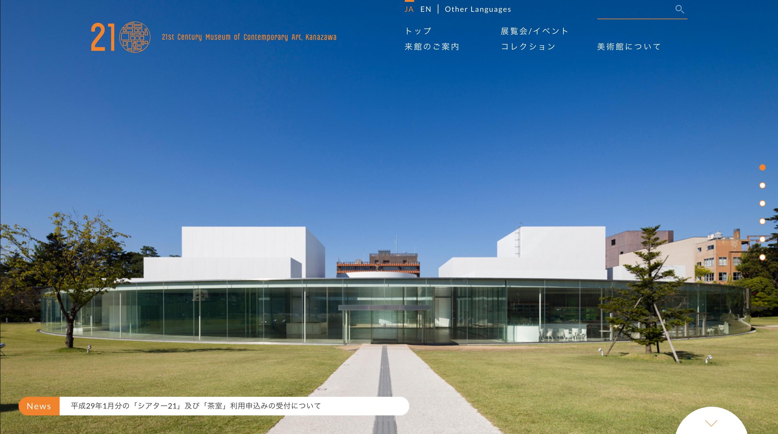金沢21世紀美術館   21st Century Museum of Contemporary Art  Kanazawa