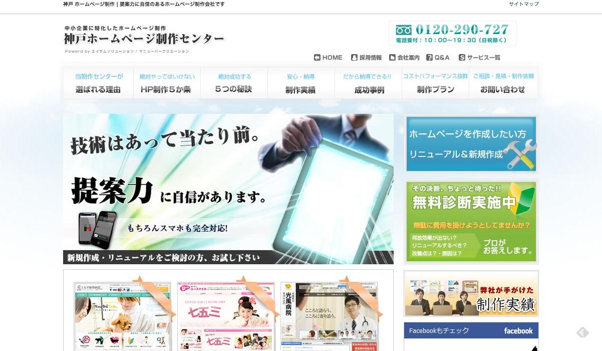 神戸ホームページ制作センター