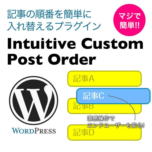 wordpress-intuitive-custom-post-order