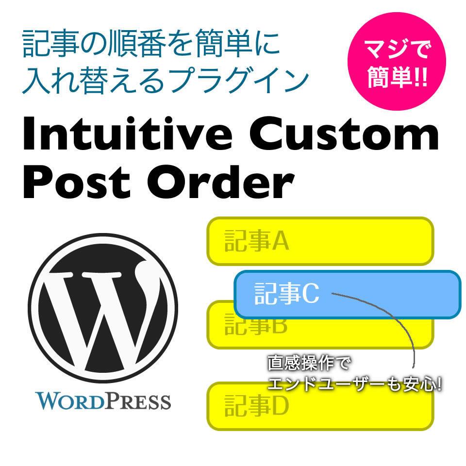 wordpress-intuitive-custom-post-order