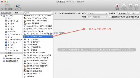 ライブラリ→「写真」→「イメージサイズを調整」を選択