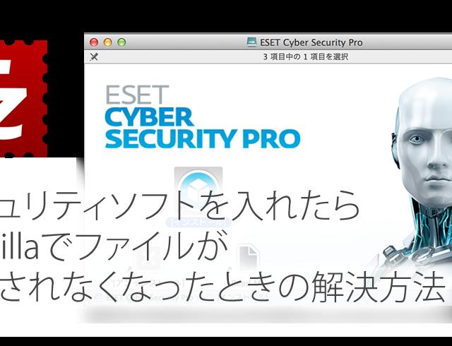 FileZillaがESETの影響でファイル表示されないときの解決方法