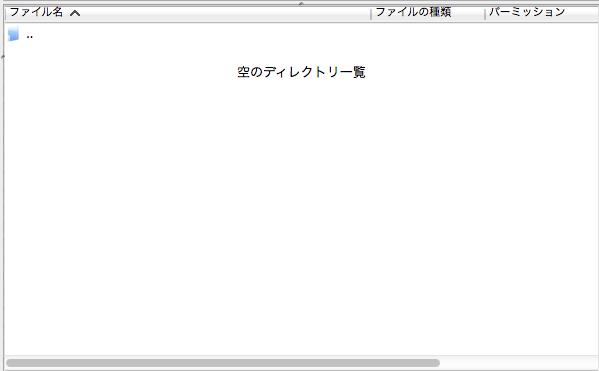 FileZillaでリモートサイトのファイルが表示されない