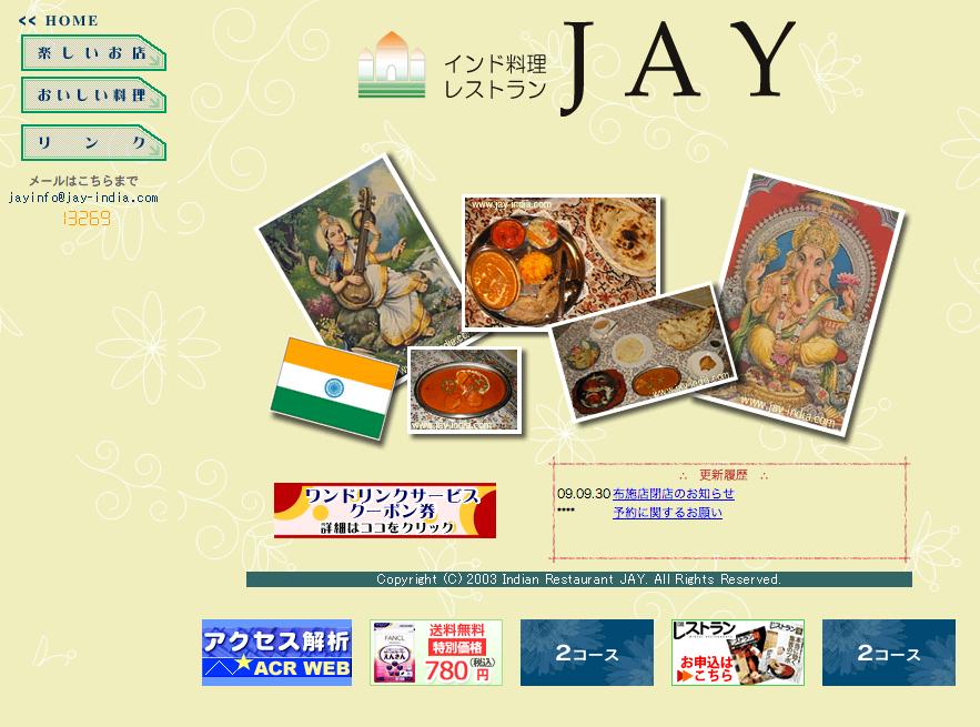 インド料理レストラン JAY梅田店