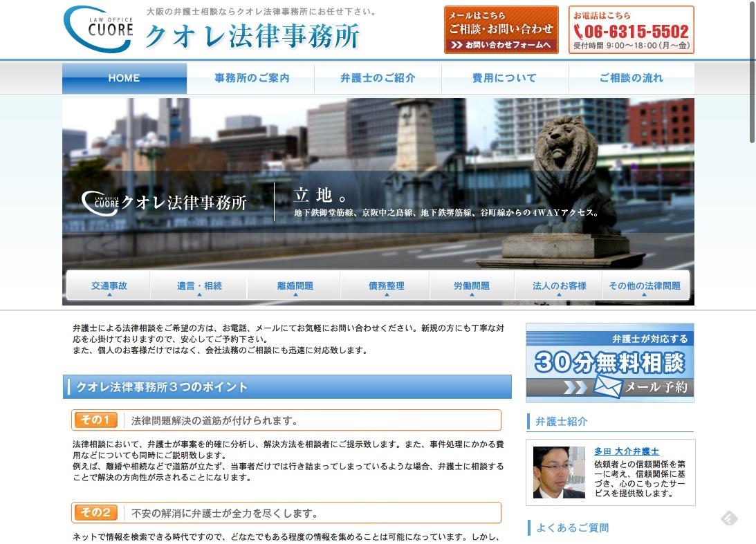弁護士による法律相談は大阪のクオレ法律事務所