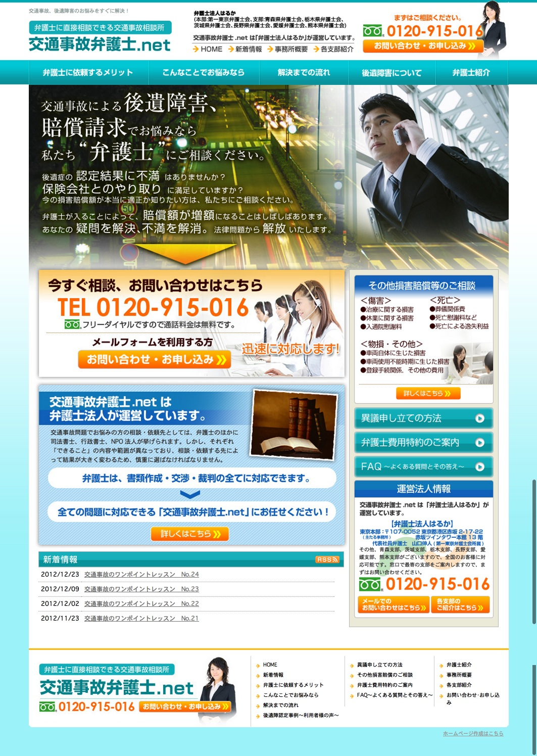 交通事故弁護士 .net ドットネット |交通事故、後遺障害でお悩みなら!