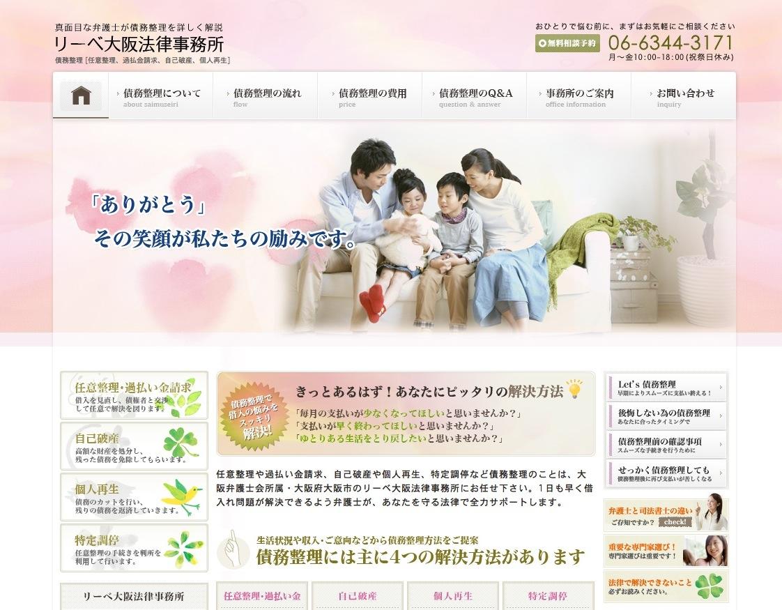 弁護士の債務整理【任意整理・自己破産等】大阪 リーベ大阪法律事務所