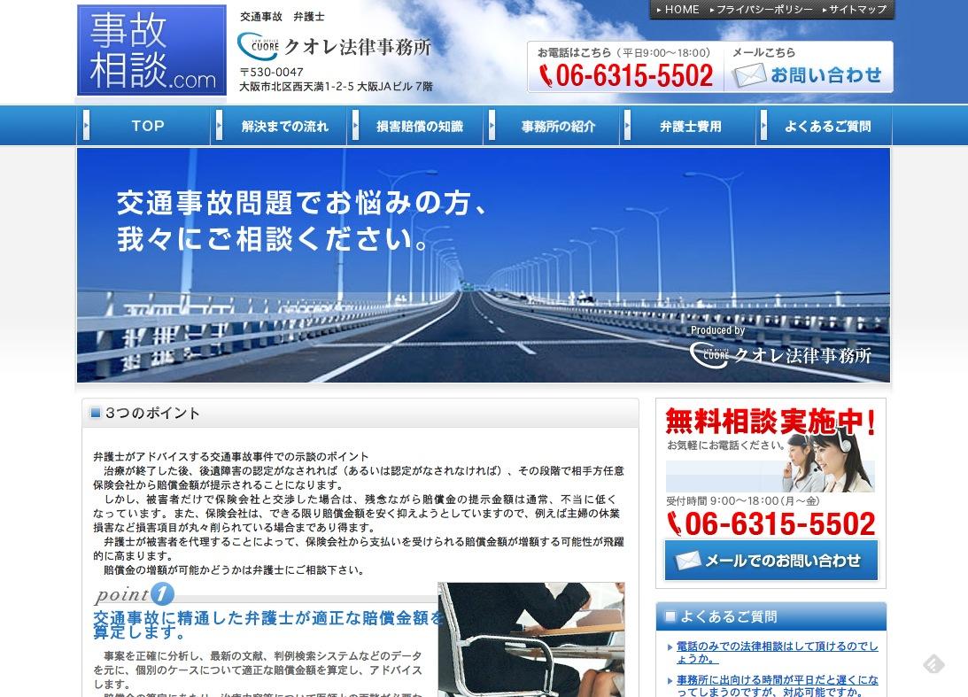 交通事故で弁護士をお探しなら大阪の事故相談.COM