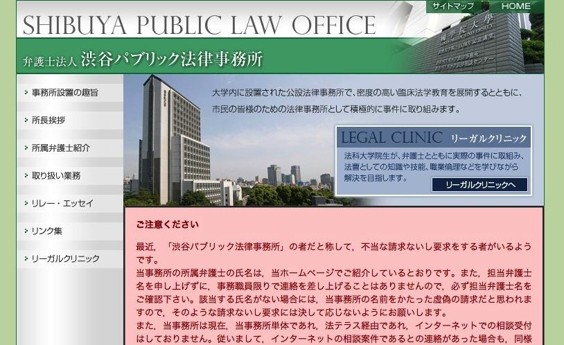 弁護士法人 渋谷パブリック法律事務所