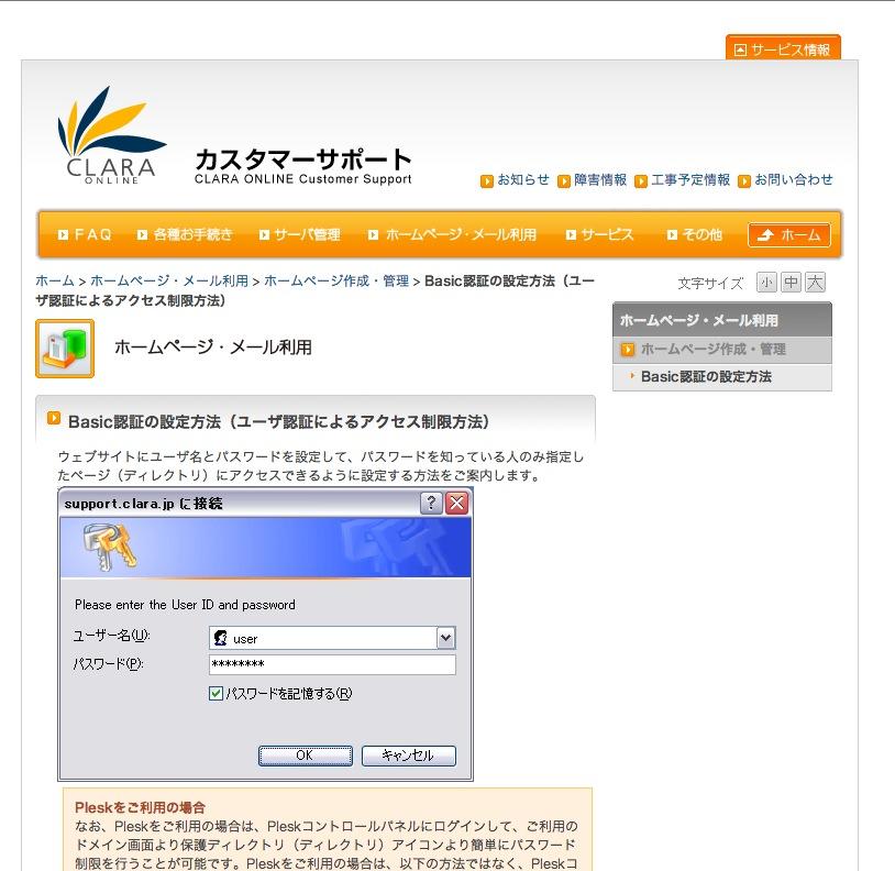 クララオンライン公式ヘルプ Basic認証の設定方法(ユーザ認証によるアクセス制限方法)