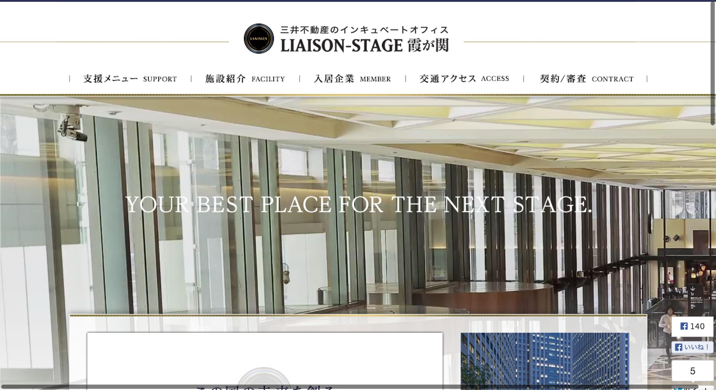 LIAISON STAGE霞が関|三井不動産のインキュベートオフィス