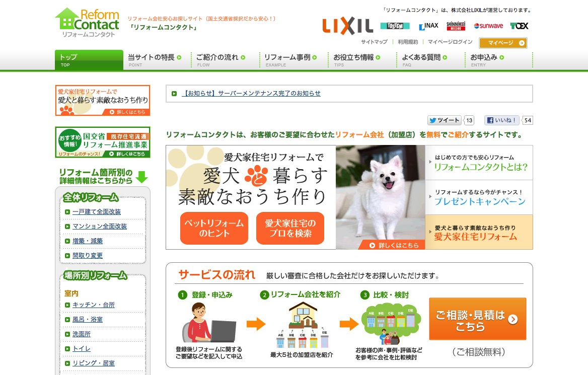 LIXILが提供するリフォーム会社紹介サイト【リフォームコンタクト】