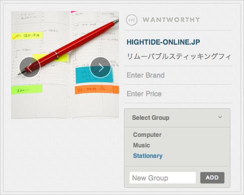 WANTWORTHLYの使い方 | ネットショッピングを劇的に楽しく便利にするアドオン