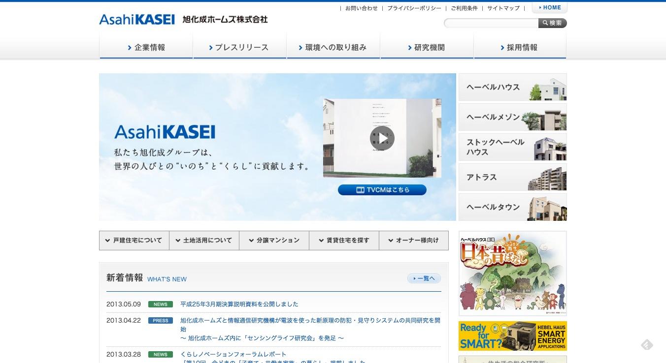 旭化成ホームズ株式会社|住宅メーカー・ハウスメーカー