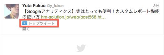 Twitter-help-toptweet 1