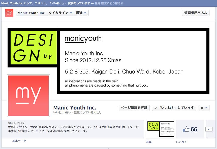 マニックユースのFacebookページです。「いいね」よろしくお願いします。