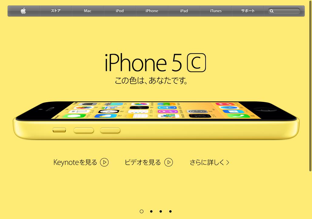 iPhone 5c カラフルなケースと併せて登場 | 9月20日から販売開始予定