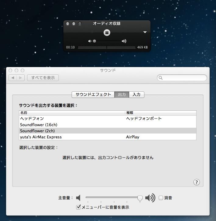 QuickTimeでMacの音声だけを録音する方法 Soundflowerの使い方